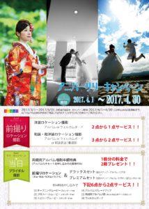 キャンペーンチラシ(4月30日まで)blog-01
