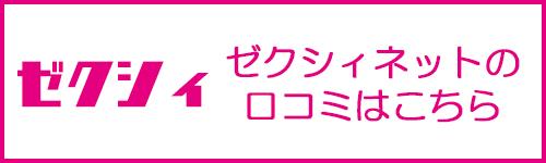 【ゼクシィネットの口コミはこちら】Asect エーセクト 愛知・東京・横浜を中心に全国対応 結婚式当日 前撮り 後撮り ウエディングフォト 和装 洋装 和洋装 ロケーション撮影 スタジオ撮影ならエーセクト
