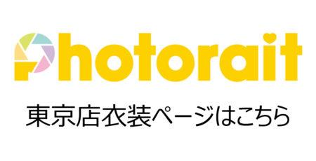 東京のウエディングフォトならAsect(エーセクト)フォトレイト Photorait 前撮り ブライダル 和装 洋装 和洋装 結婚式撮影 カメラマン